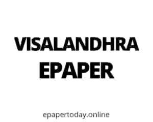Visalandhra Epaper Today PDF Download 2021: Visalandhra Telugu Epaper