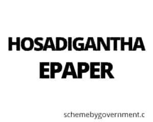 Hosadigantha Epaper Today PDF Download 2021: Hosa digantha Epaper Kannada Epaper